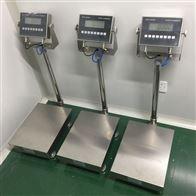TCS-HT-EX杭州50kg本安型防爆秤 60KG不锈钢防爆台称