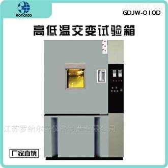 不锈钢数显交变制冷高低温试验箱