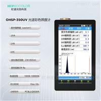OHSP350UV紫外辐照度计
