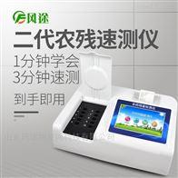 FT-NC12蔬菜农残检测设备厂家