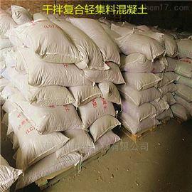 LC5.0中国研发/干拌复合轻集料混凝土