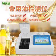 FT-G13食用油品质分析仪厂家