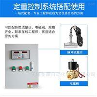 MY--DLK-2Y9A定量控制仪 水液体流量柜系统自动加料液体
