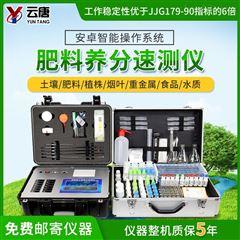 YT-F2肥料养分含量速测仪