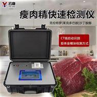YT-SRJ瘦肉精检测仪价格