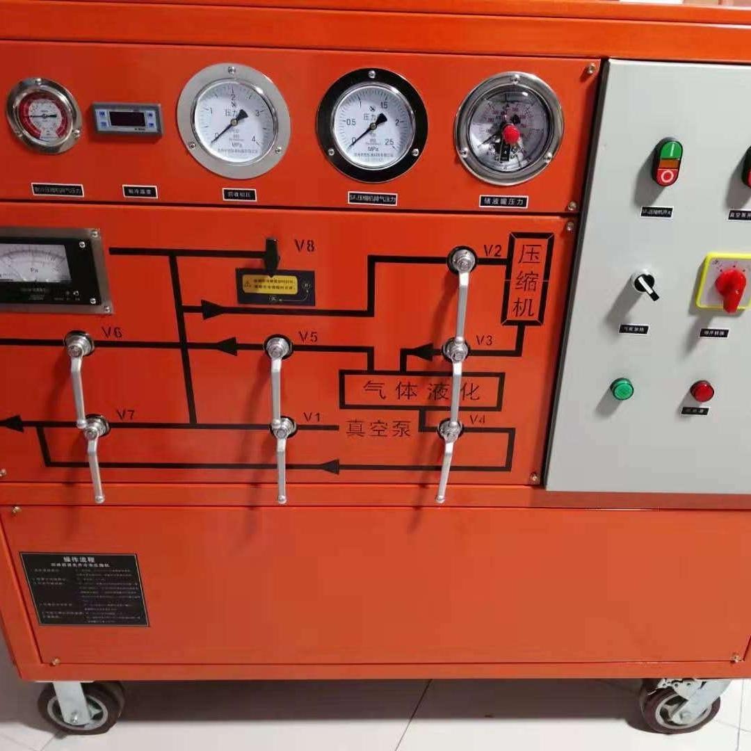 冷冻液化移动式SF6气体回收净化充放装置