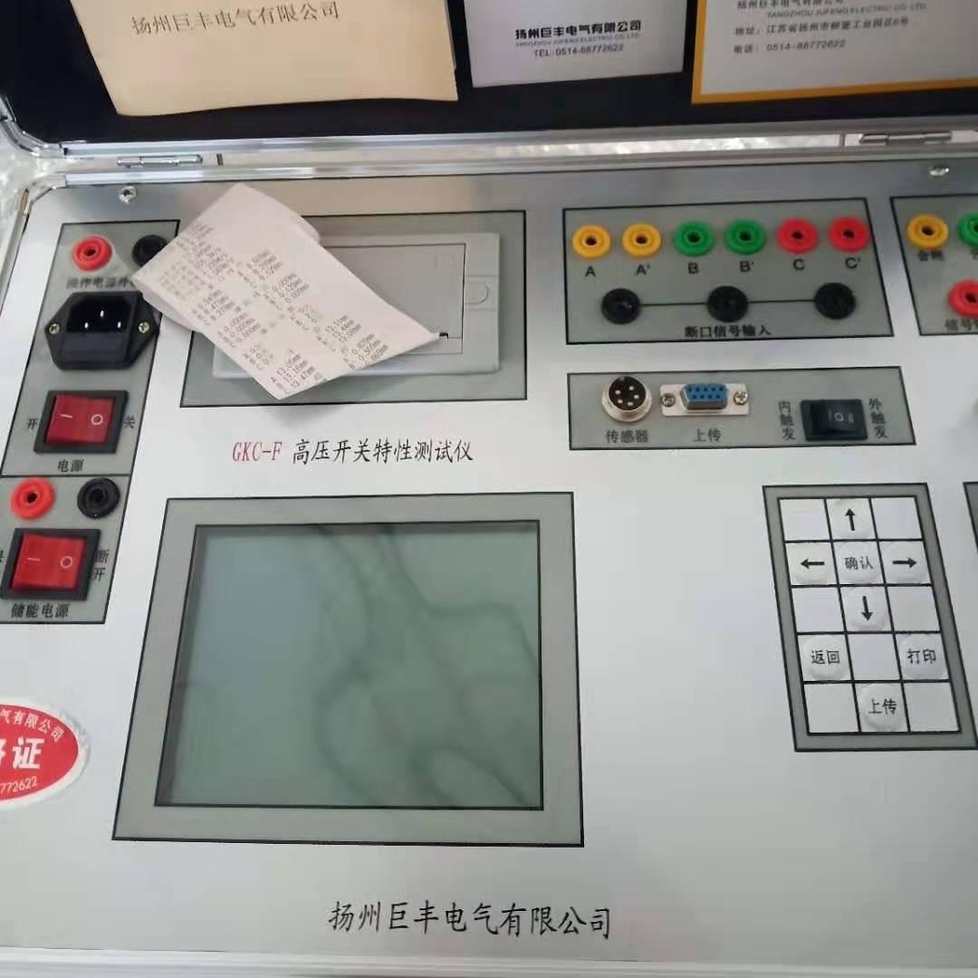 便携高压开关机械特性测试仪时间、速度