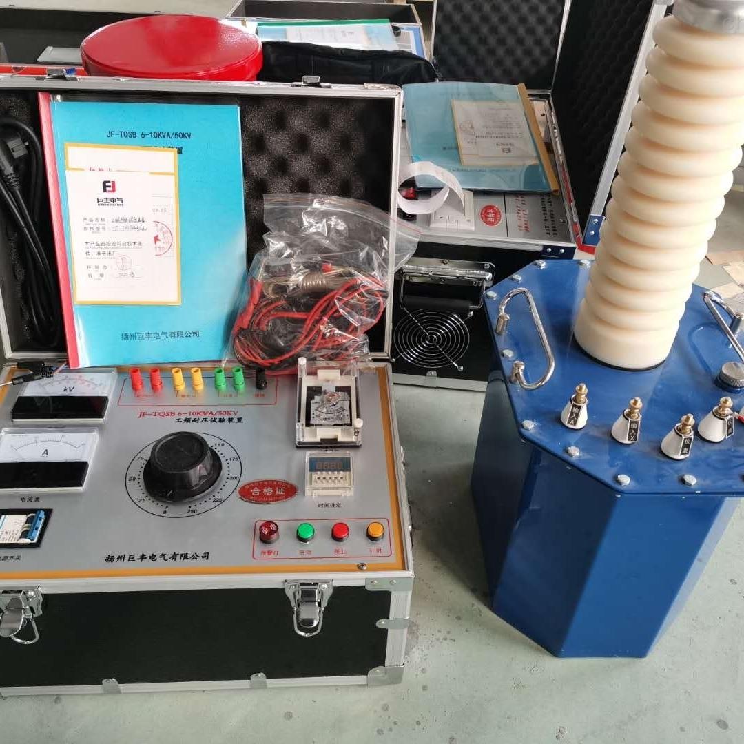 5KVA/50KV油浸式工频耐压试验装置