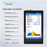 OHSP350F光譜閃爍照度計