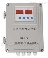 挂壁式振动监控仪HZD-L/W泰兰仪表