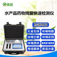 FT-SC01水产品药物残留快速检测仪