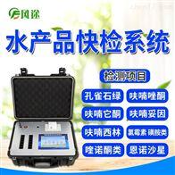 FT-SC水产品质量安全检测仪