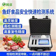FT-SC水产品安全检测仪