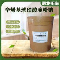 食品级河北辛烯基琥珀酸淀粉钠厂家  纯胶