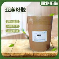 食品级河北亚麻籽胶厂家