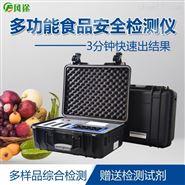 全功能食品安全检测仪