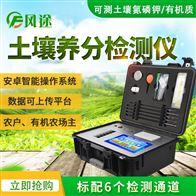 FT-Q4000高智能土壤养分快速检测仪