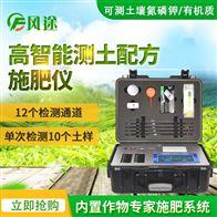 FT---Q6000高智能土壤肥料养分速测仪