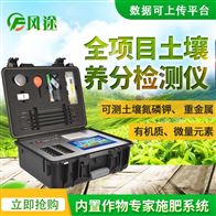 FT-Q10000政府招标用土壤养分测试仪