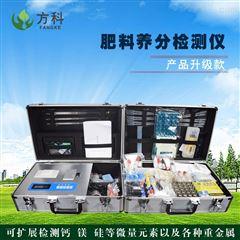 FK-CF03肥料养分专用检测仪