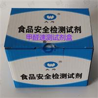 DW-SJ-JQSJ甲醛速测试剂盒