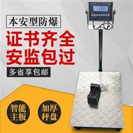 制藥廠75公斤防爆秤