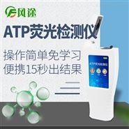 ATP荧光检测仪器