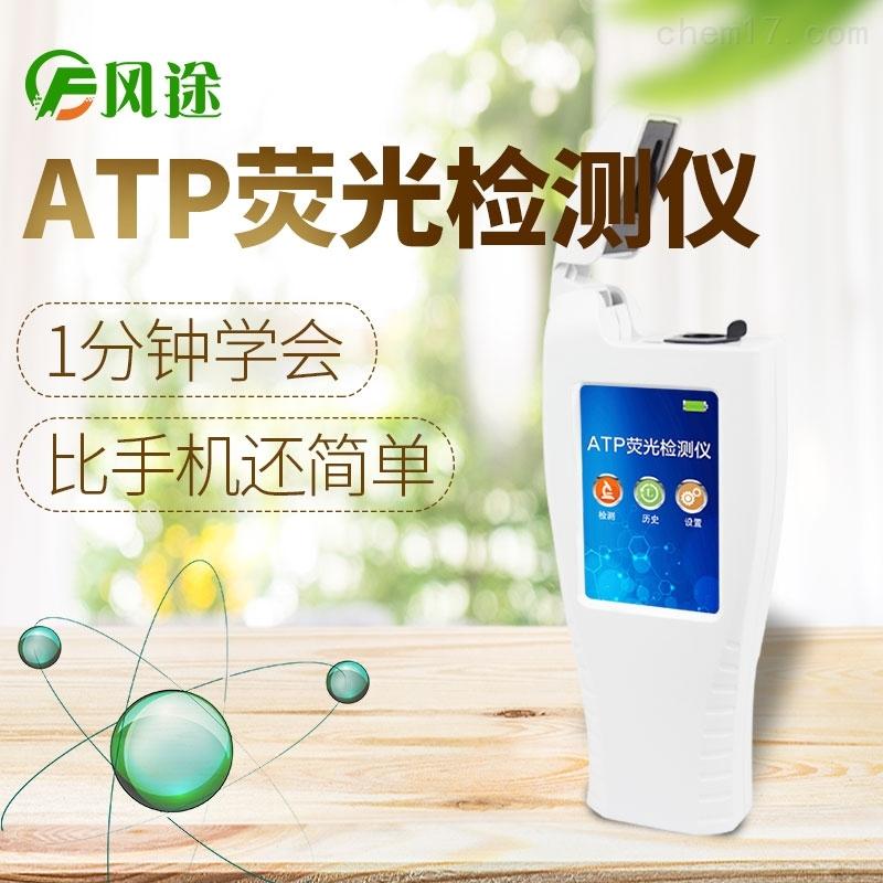 <strong>ATP荧光检测仪</strong>