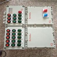 BXM防爆电控箱照明配电箱