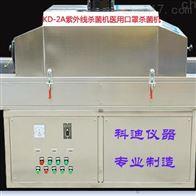 科迪生产食品饮料专用的一款紫外线杀菌设备