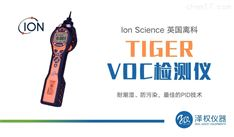 英国离科TIGER PID式VOC检测仪