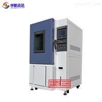 YH-E600高低温智能综合试验箱 恒温恒湿循环测试箱