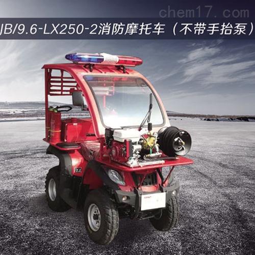 微型消防车--四轮消防摩托车