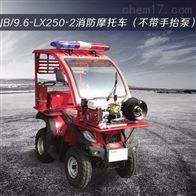 LX250-2细水雾泵厂家 四轮消防摩托车价格