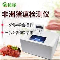 FT-PCR非洲猪瘟pcr检测仪器价格