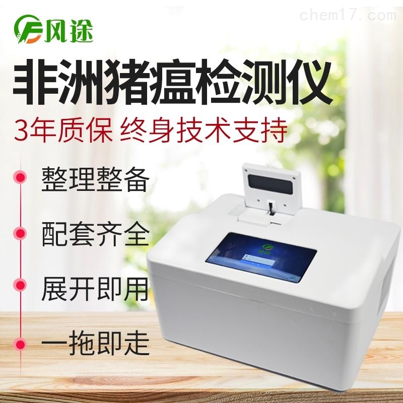 非洲猪瘟PCR检测仪器价格