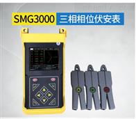 RC广东SMG3000手持式三相相位伏安表
