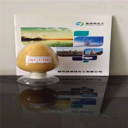 软化水设备树脂001×7钠型阳树脂保障