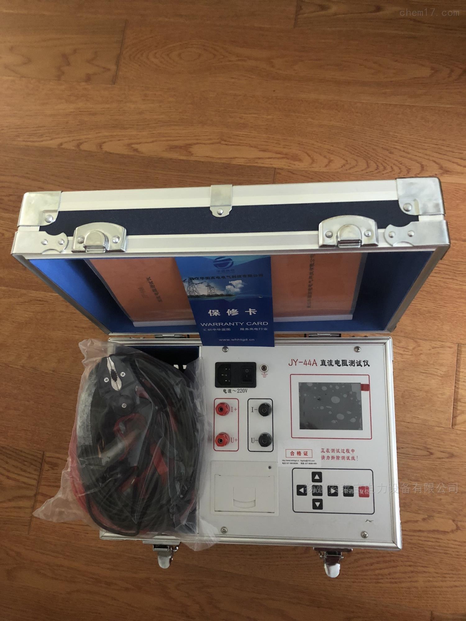三级承装承修承试感性负载直流电阻测试仪