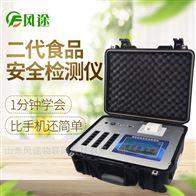 FT-G18000便携式一体化食品安全检测仪