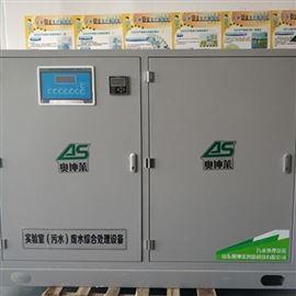 AKL榆次核酸检测实验室污水处理设备全自动