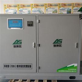 AKL酒泉PCR实验室污水处理装置净水装置