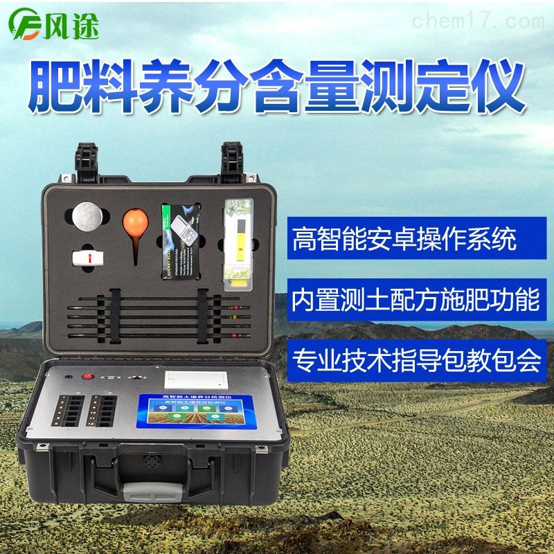 土壤肥养分检测仪