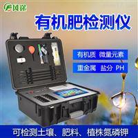 FT-Q8000有机肥检测仪厂家