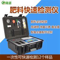 FT-Q80001高精度肥料养分速测仪