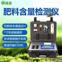 FT-FE肥料养分含量检测仪