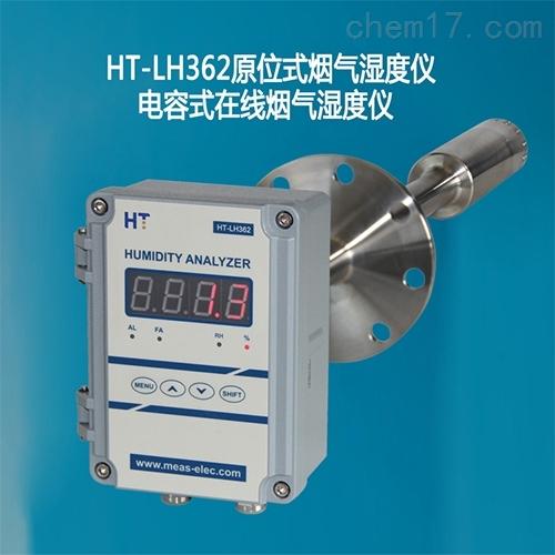 湿度仪厂家 烟气水分仪