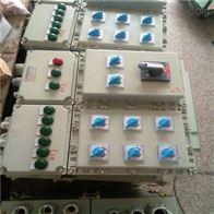 BXMD化工厂专用防爆配电箱可定制