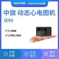 iE90中旗动态心电图分析系统