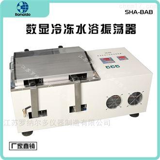 冷冻恒温水浴振荡器